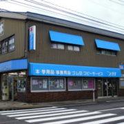 スガイ書店