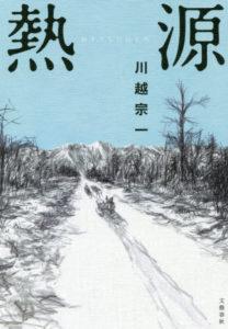 熱源は川崎さんが書いています