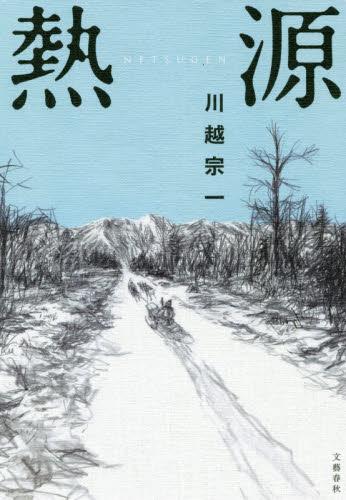 川越宗一の熱源が直木賞を受賞しました。
