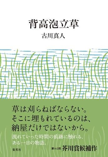古川真人の背高泡立草が芥川賞を受賞しました。