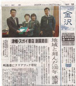津幡町キャリアパスポート寄贈中日新聞