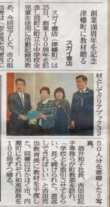 津幡町キャリアパスポート寄贈北國新聞0226