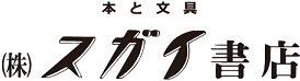 石川県津幡町の本屋スガイ書店
