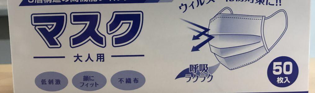 津幡町の本屋スガイ書店ではマスクの予約を承っております。