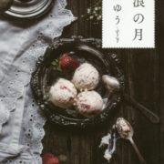 流浪の月 凪良ゆう/著
