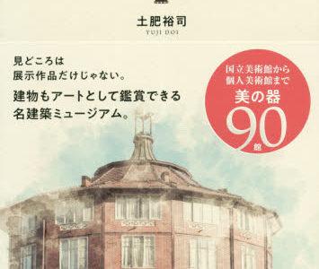 建築でめぐる日本の美術館 土肥裕司/著