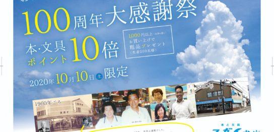スガイ書店創業100周年大感謝祭