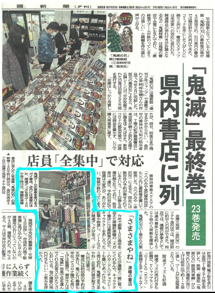 鬼滅の刃の件で北國新聞社さんに取材されました。