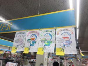 スガイ書店100周年大感謝祭